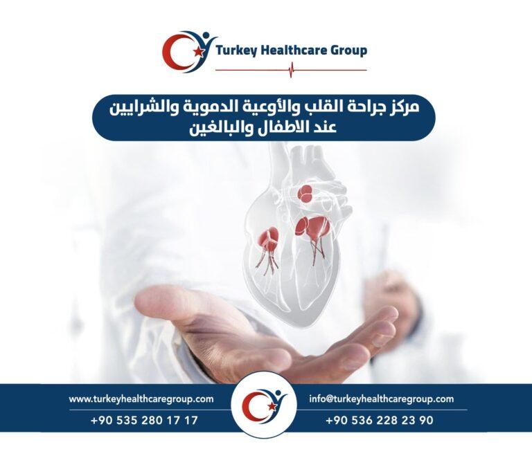 مركز امراض القلب