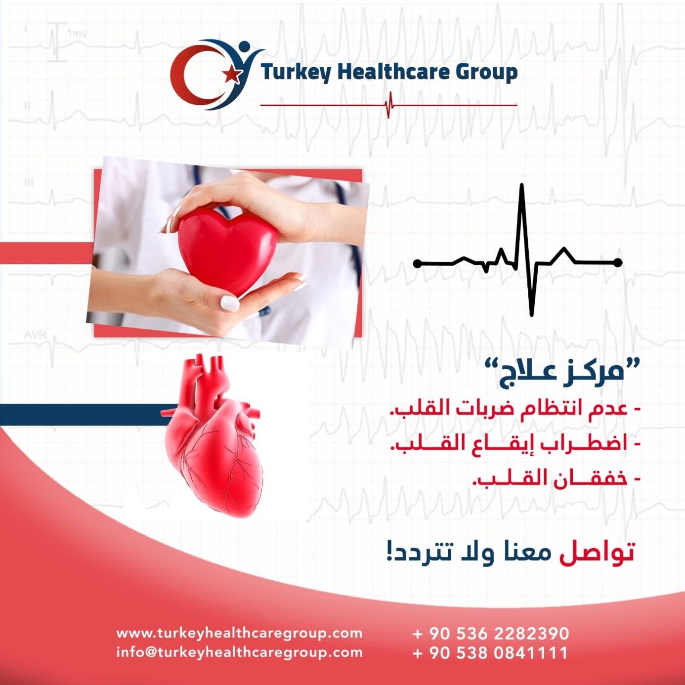 مركز علاج عدم انتظام ضربات القلب