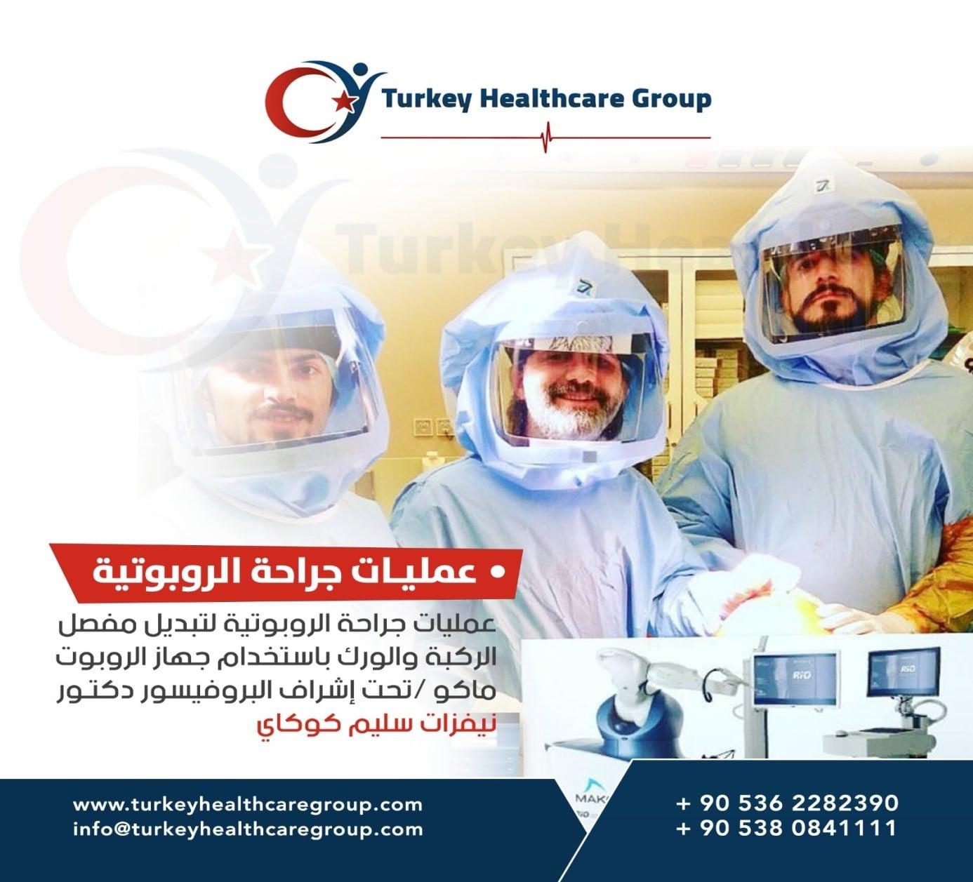 عمليات الجراحة الروبوتية في تركيا