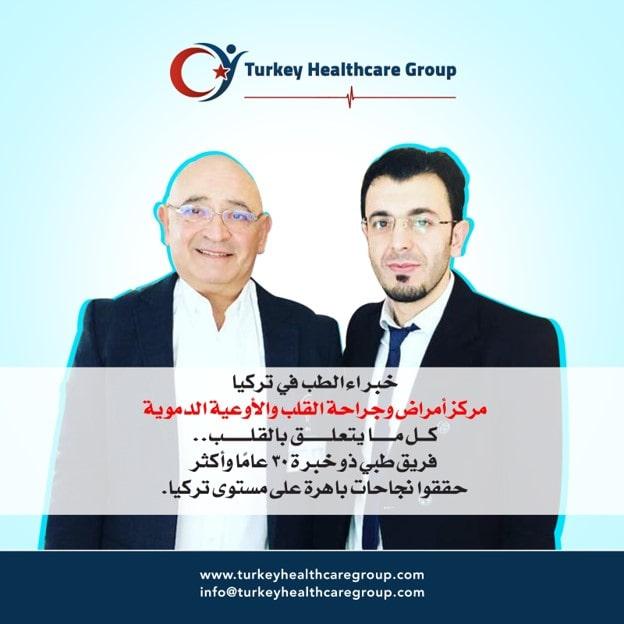 جراحة قلب مفتوح في تركيا