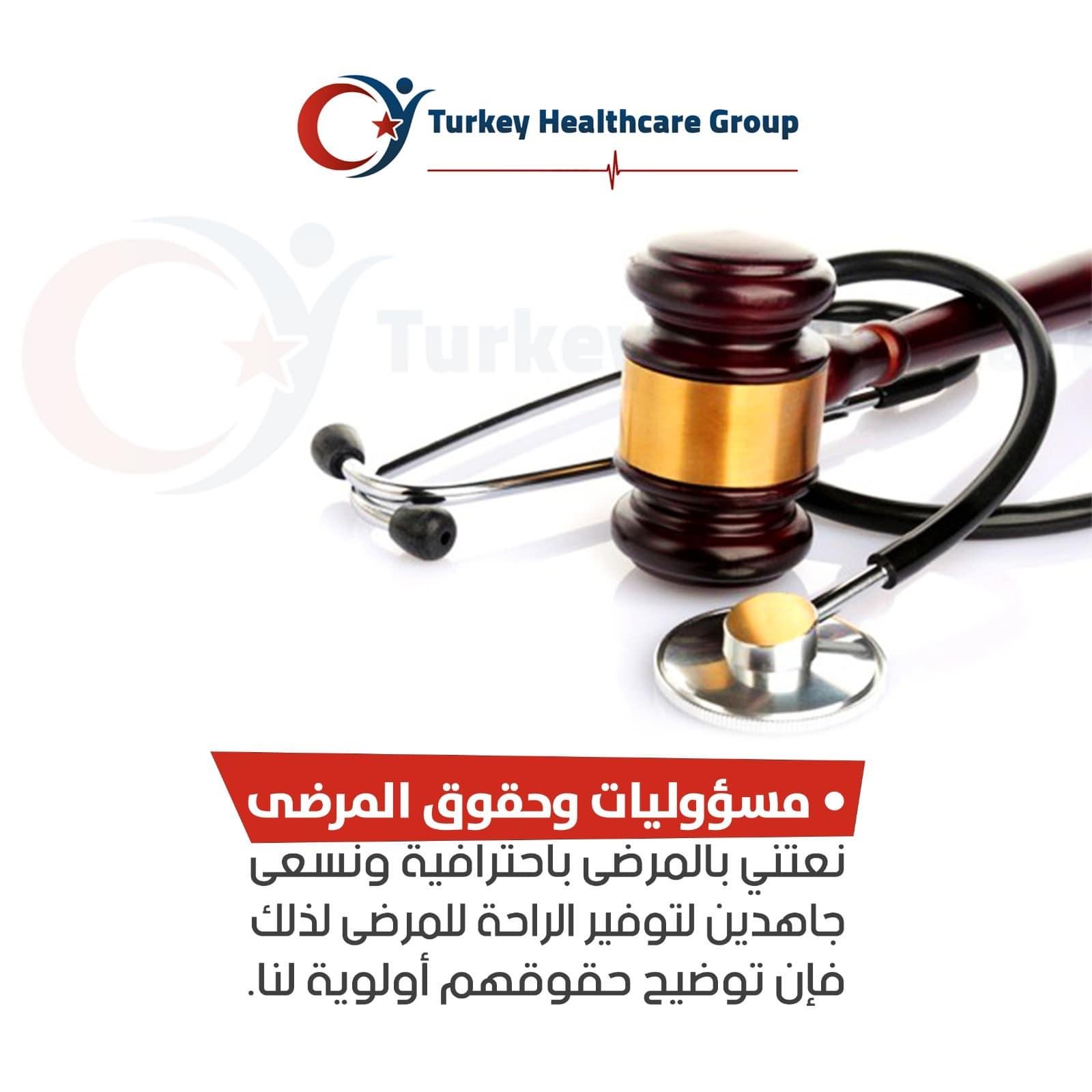 الرعاية وحقوق المرضى مجموعة تركيا للرعاية الصحية Turkey Healthcare Group